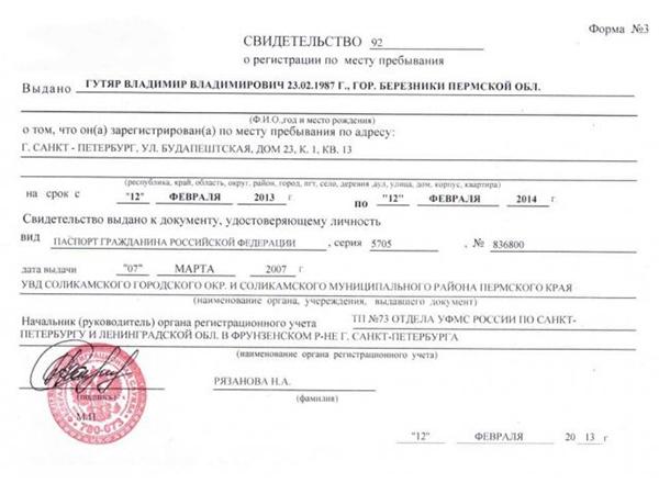 Временная регистрация в спб для граждан рф школы снова