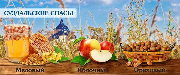 Праздник Медового Спаса. Сценарий для взрослых Форум